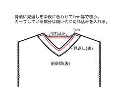 【型紙・作り方】Vネックの直線チュニック