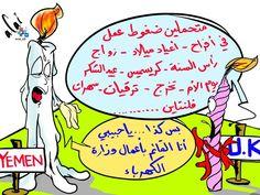 كاريكاتير - أكاي علي (اليمن)  يوم الأحد 15 مارس 2015  ComicArabia.com  #كاريكاتير