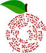 jewish new year free clip art