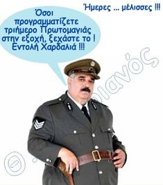 Funny Greek Quotes, Funny Quotes, Humor Quotes, Lol, Baseball Cards, Sports, Valentino, News, Humor