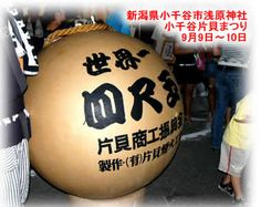 The world largest fireworks shell for Katakai Fireworks display, The diameter is 120cm(48in) and the weight is 420kg.
