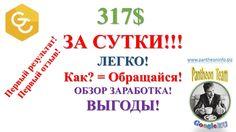 √ ПЕРВЫЙ РЕЗУЛЬТАТ! 317$ ЗА ПЕРВЫЕ СУТКИ!!! ОБЗОР ВЫВОД GENERIC COMMUNIT...