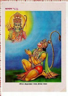 Lord Ram Hanuman Hindu Religious Vintage India Old Kalyan Print #52080