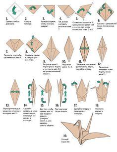 оригами - Поиск в Google