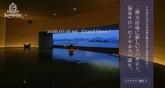白浜温泉 ホテル川久