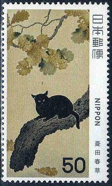 "Japan, 1979 - Postage stamp from the Nihonga series - Shunso Hishida's ""Black Cat"""