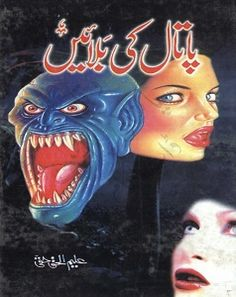 The book Paatal Ki Balain is another great story by Aleem Ul Haq Haqi. The author describes a story of a foolish family in an entertaining style. Urdu Stories, Urdu Novels, Great Stories, Free Books, Reading Online, Horror, Pdf, Entertaining, Painting