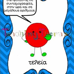 ΣΗΜΕΙΑ ΣΤΙΞΗΣ Greek Language, Greek Alphabet, Grammar, Crafts For Kids, Map, Teaching, Funny, Crafts For Children, Kids Arts And Crafts