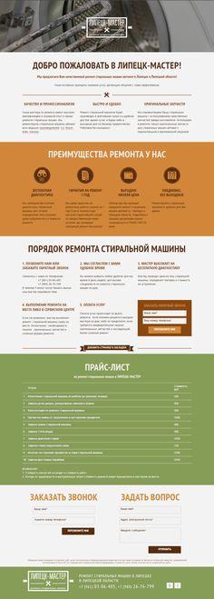 Липецк-мастер - одностраничник дизайнера Николаевой Натальи