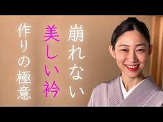 一日中着ても【崩れない衿の作り方】コーリンベルトを使い衿元が着崩れしない着方、着物、長襦袢の着付け - YouTube Kimono, Youtube, Kimonos, Youtubers, Youtube Movies