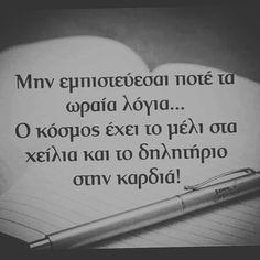 """953 """"Μου αρέσει!"""", 2 σχόλια - Regina Spirou (@reginaspirou) στο Instagram: """"#quotes_greek #quotesandsayings #quotesaboutlife #quotesoflife #quotestagram #quoteoftheday #quotes…"""" Cards Against Humanity, Quotes, Instagram, Quotations, Qoutes, Manager Quotes"""