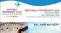 """Πιερία: Το Πρόγραμμα Εκδηλώσεων του """"Φεστιβάλ Τουρισμού"""""""