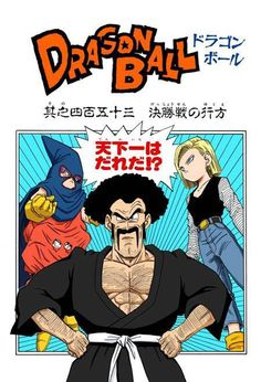 Hercule, Mighty Mask, and Android 18