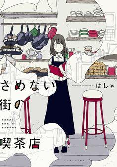 「さめない街の喫茶店」はしゃ デザイン/川谷康久 イースト・プレス