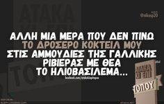 @nikosp20 Funny Greek Quotes, Epic Quotes, Some Quotes, Funny Quotes, Teaching Humor, Greek Words, Story Of My Life, Just For Laughs, Funny Posts