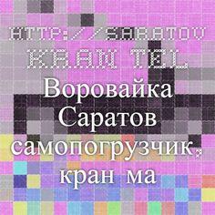 http://saratov.kran.tel Воровайка Саратов самопогрузчик,  кран манипулятор