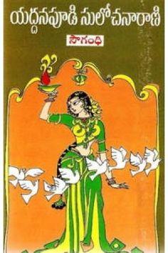 Sowgandhi (సౌగంది) by Yaddanapudi Sulochana Rani (యద్దనపూడి సులోచనారాణి)… Free Books To Read, Free Pdf Books, Free Books Online, Good Books, Free Ebooks, Novels To Read Online, Free Novels, Short Stories For Kids, Canvas Painting Tutorials