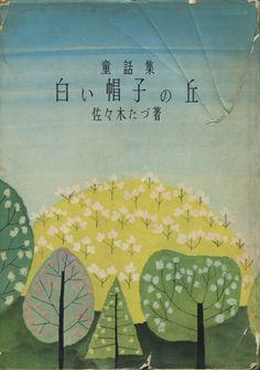 First fairy tale collection of Tazuru Sasaki, 1958