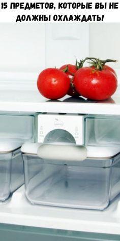 Стоит запомнить! Есть определенные предметы, которые нельзя хранить в холодильнике. Вы должны быть очень осторожны, потому что, когда они охлаждены, они могут изменить свою текстуру, или их аромат может ухудшиться.