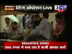 Watch Aadhar Card Sting operation live on India News. Accused arrested Live on Camera.