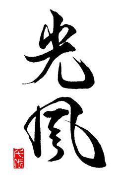 ZEN in TECHNICOLOR (Kanji calligraphy of 'kou fuu', refreshing breeze.)