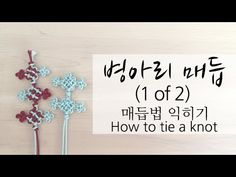 [knot]병아리 of How to tie a knot 組紐 結び方 结 nudo Knoten Anime Outfits, Ring Bracelet, Paracord, Handicraft, Origami, Weaving, Diy Crafts, Crochet, Projects