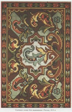 (2) Gallery.ru / Фото #40 - Узоры и бордюры - paradisea Vintage Cross Stitches, Vintage Embroidery, Diy Embroidery, Cross Stitch Embroidery, Embroidery Patterns, Mini Cross Stitch, Cross Stitch Charts, Cross Stitch Patterns, Cross Stitch Geometric