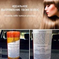Кератин для выпрямления и восстановления волос с маслом Ши напрямую из Израиля! https://vk.com/beauty_israel?w=wall-49300768_1093/all Отзыв о кератиновом выпрямлении с маслом Ши, на розлив по 50 и 100 мл. Один из наиболее бережных, но вместе с тем эффективных кератинов.