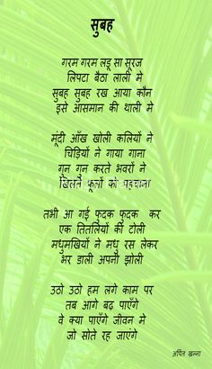 There are many small poems in Hindi which kids whose mother tongue is Hindi find interesting to learn and recite. Some of these small hindi poems. Hindi Poems For Kids, Love Poems In Hindi, Poetry Hindi, Hindi Words, Best Poems, Kids Poems, Preschool Poems, Short Poem On Mother, Mother Poems