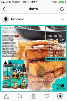 Recipes (TPA / Other) - 359 photos | VK   Find These yummy e-Juices and more @ http://TeagardinsVapeShop.com or look for Teagardins Vape Shop in google play store today to get all the Newest vape products right on your cell phone.
