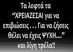 Passion Quotes, My Passion, Greek Quotes, Favorite Quotes, Qoutes, Wisdom, Thoughts, Sayings, Words