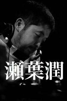 Nujabes  http://applebum.tumblr.com/post/21316125382