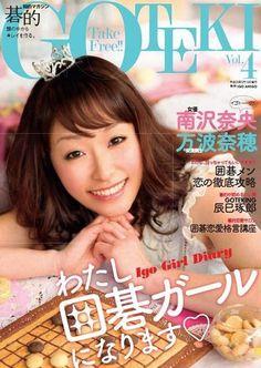 【画像】女性向け「囲碁」フリーマガジンが「まるでファッション誌みたい」とネットで話題 - ライブドアニュース