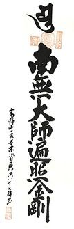 ohenro, お遍路, 88 temples, kobo daishi, kukai, pilgrimage, japan, buddhism, temples, shikoku, kagawa, 四国八十八ケ所巡礼, pilgrimage