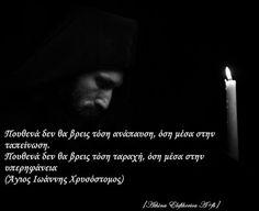 Προσκυνητής Wisdom Quotes, Me Quotes, Religious Images, Orthodox Christianity, Greek Quotes, Christian Faith, Wise Words, Religion, Spirituality