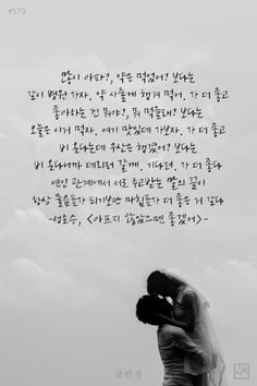 The end of words that are exchanged in a lover relationship always seems to be a period than a question mark. ㅡ Chung Ho-seung Wise Quotes, Famous Quotes, Words Quotes, Motivational Quotes, Inspirational Quotes, Sayings, Love Words, Beautiful Words, Emotional Photography