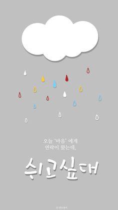 Apple Wallpaper, Bts Wallpaper, Famous Quotes, Best Quotes, Korean Writing, Korean Quotes, Pretty Drawings, Learn Korean, Korean Language