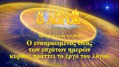 Ύμνος των λόγων του Θεού | Ο ενσαρκωμένος Θεός των εσχάτων ημερών κυρίως... Thankful, God, Videos, Youtube, Movie Posters, Shakespeare, Dios, Film Poster, Allah