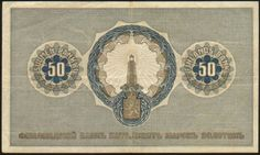 Banknote: 50 Markkaa (Finland) (1909 First Issue) Wor:P-12a (back of note)