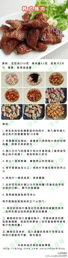 【巧用平底锅在家自制超美味的韩式烤肉】