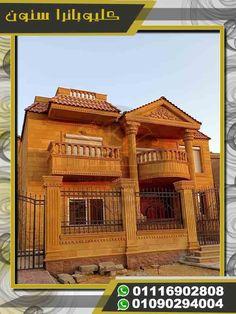 ارخص اسعار واجهات الفلل والقصور حجر هاشمي 2021 House Styles Cabin House
