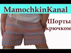(4) Вязаные шорты а-ля Монторо Вязание крючком для начинающих Crochet child shorts - YouTube