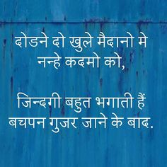 Hindi Quotes On Life, Motivational Quotes In Hindi, True Quotes, Words Quotes, Qoutes, Sayings, Indian Quotes, Gujarati Quotes, Amazing Quotes