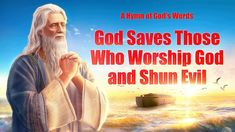 "2019 English Christian Song | ""God Saves Those Who Worship God and Shun ... Worship God, Worship Songs, Christian Films, Tagalog, Believe In God, He Is Able, Knowing God, Soul Music, Faith In God"