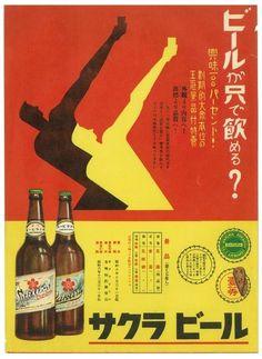 昭和6年 サクラビールポスター Retro Advertising, Retro Ads, Vintage Ads, Vintage Posters, Japanese Beer, Japanese Poster, Vintage Japanese, Beer Poster, Poster Ads