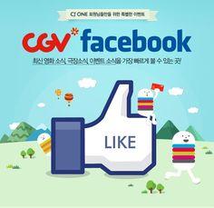 트윗아고라::CGV 페이스북 이벤트