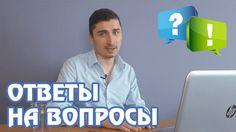 Видео по комментариям. Ответы на вопросы.