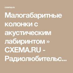 Малогабаритные колонки с акустическим лабиринтом » СХЕМА.RU - Радиолюбительский портал