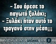Funny Greek Quotes, Sarcastic Quotes, Bring Me To Life, Try Not To Laugh, Simple Words, Just Kidding, Funny Moments, Funny Photos, Puns