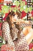 Kyou, Koi wo Hajimemasu Vol 13 (Kyou, Koi wo Hajimemasu Kyou Koi Wo Hajimemasu, Manga Anime, Anime Art, Future Library, Manga Artist, Anime Shows, Shoujo, Manhwa, Aurora Sleeping Beauty